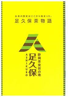 腳久保茶故事封面圖片(小).jpg