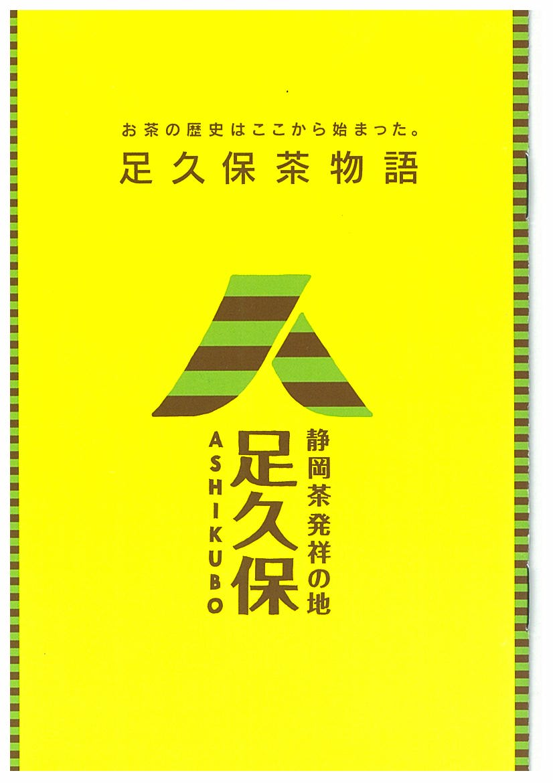http://www.okushizuoka.jp/oshi/news/%E8%B6%B3%E4%B9%85%E4%BF%9D%E8%8C%B6%E7%89%A9%E8%AA%9E%E3%80%80%E8%A1%A8%E7%B4%99%E7%94%BB%E5%83%8F.jpg