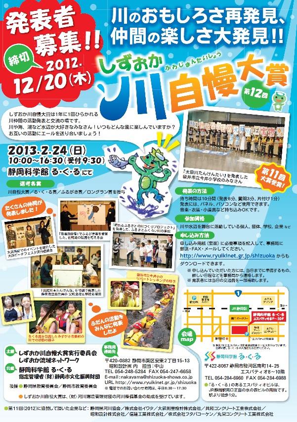 http://www.okushizuoka.jp/oshi/news/12bosyu.jpg