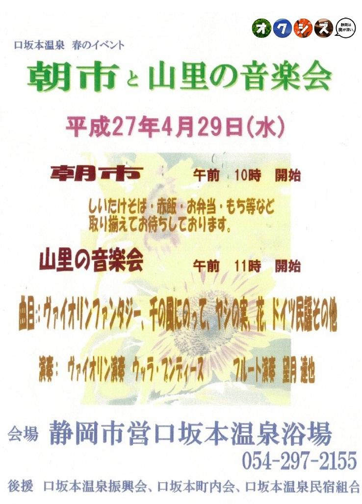 """20150429奥静冈口坂本""""山里的音乐会"""".jpg"""