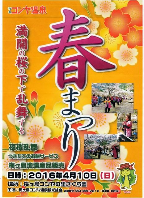 2016 봄 축제(축소) .jpg
