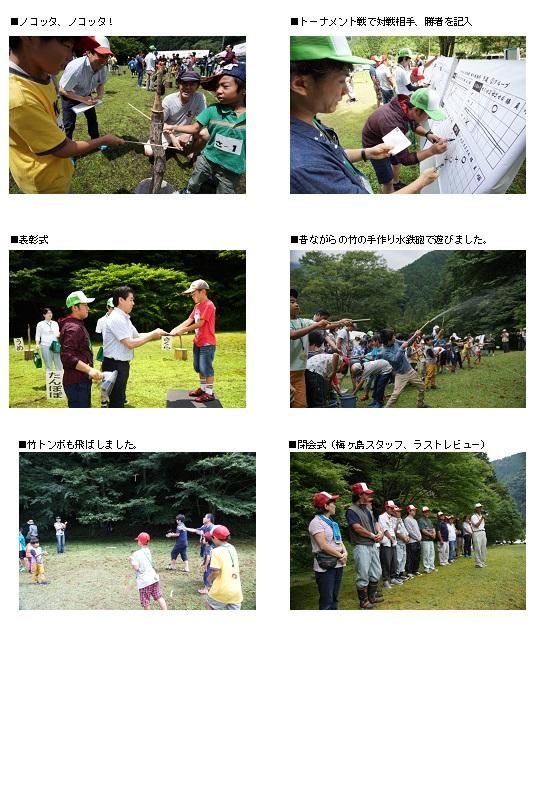 280801富山2.jpg
