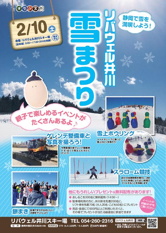 2018雪まつり.png
