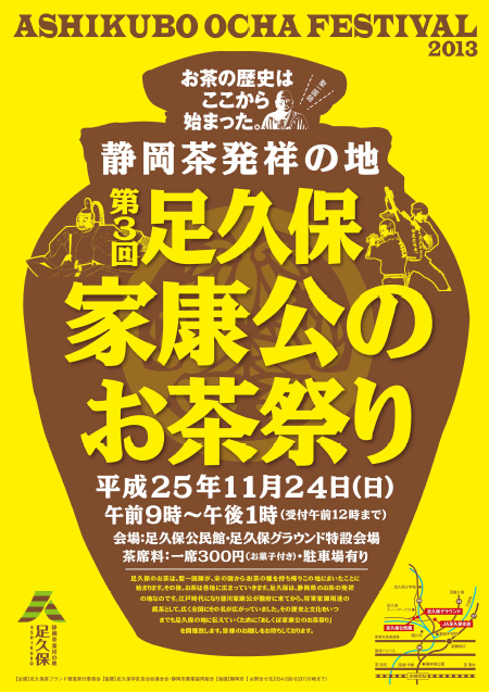 H25足久保お茶祭りチラシ.png