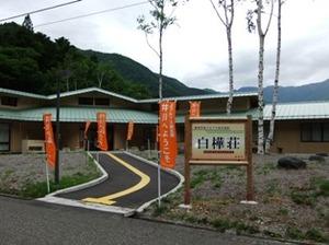 白桦树庄1.JPG