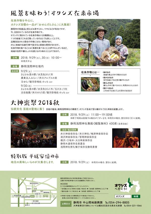 オクシズ縁劇祭裏表紙.jpg