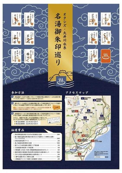 Sealed letter issued by a shogun circulation flyer A4.jpg