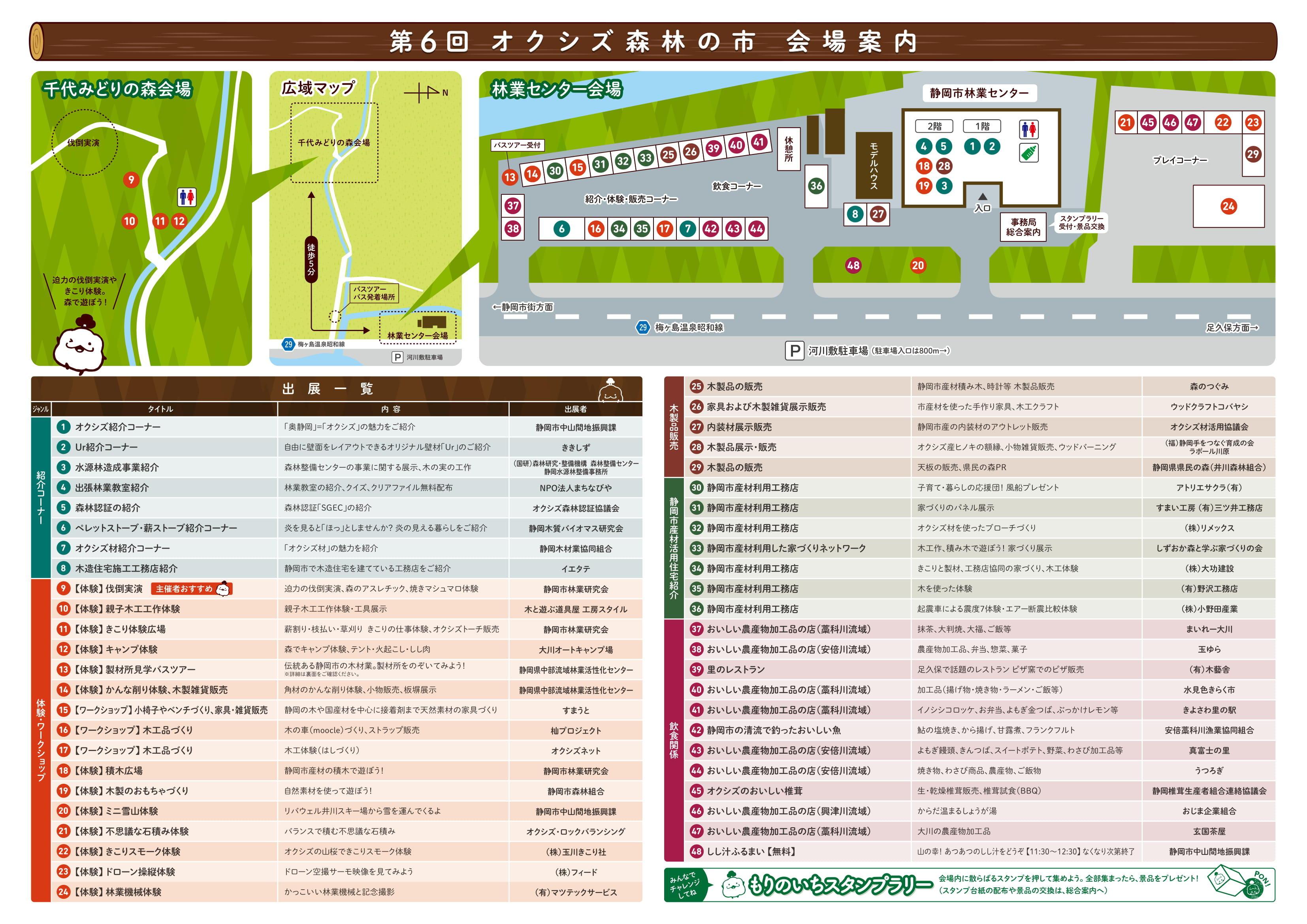 http://www.okushizuoka.jp/oshi/news/mori2019_a3pamph-2.jpg